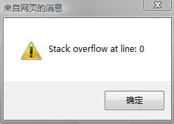 stack overflow at line:0的解决办法