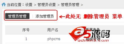 phpcms后台各功能菜单的设置操作