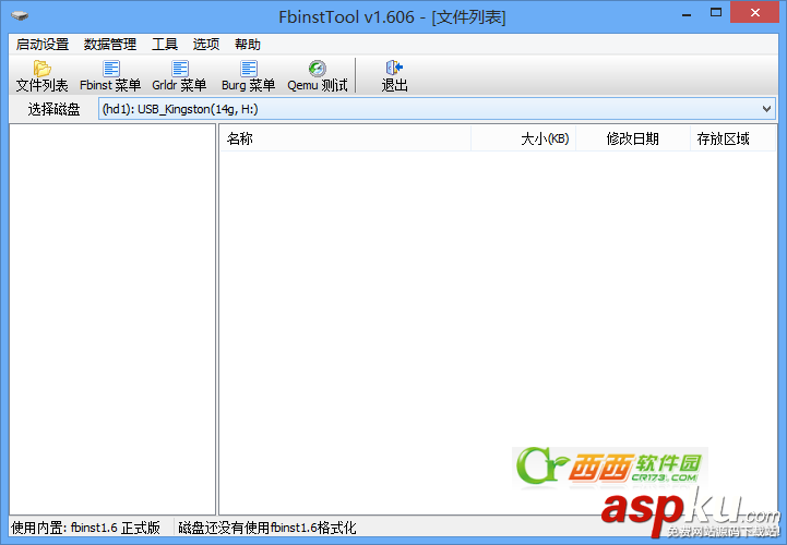 使用FbinstTool自己打造windows8 U盘PE系统、FBA文件写入U盘