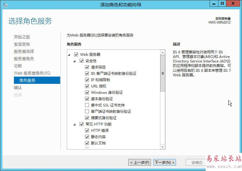 Windows Server 2012安装IIS